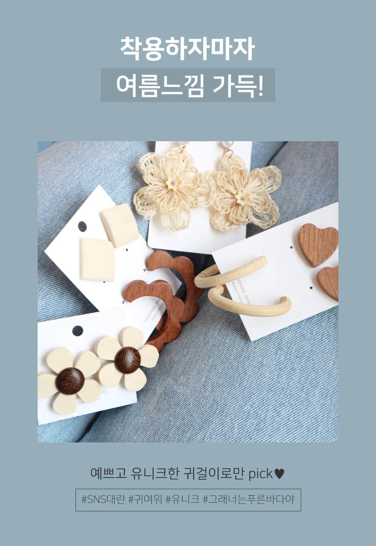 여름안에서 라탄귀걸이 4종 - 투틸다, 12,400원, 진주/원석, 볼귀걸이